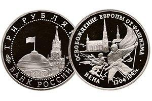 продать 3 рубля 1995 Освобождение Вены