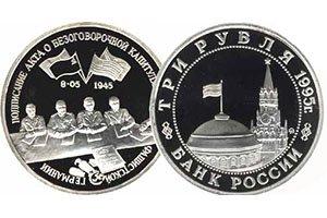 продать 3 рубля 1995 Подписание Акта капитуляции фашистской Германии