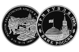 продать 3 рубля 1995 Разгром советскими войсками Квантунской армии