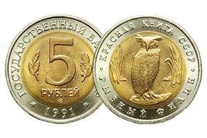 продать 5 рублей 1991 Рыбный филин