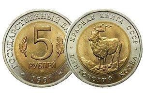 продать 5 рублей 1991 Винторогий козел