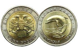 продать 50 рублей 1993 Черноморская афалина
