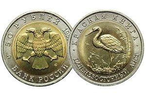 продать 50 рублей 1993 Дальневосточный аист