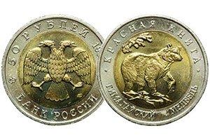продать 50 рублей 1993 Гималайский медведь