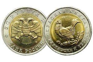 продать 50 рублей 1993 Кавказcкий тетерев