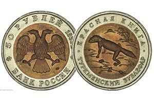 продать 50 рублей 1993 Туркменский эублефар