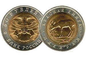 продать 50 рублей 1994 Джейран