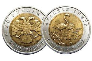 продать 50 рублей 1994 Фламинго
