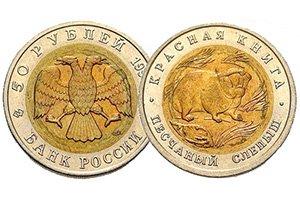 продать 50 рублей 1994 Песчаный слепыш