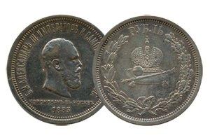 продать 1 рубль 1883 александра 3