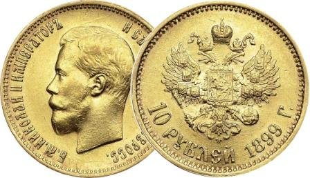 продать 10 рублей 1899 года