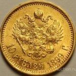 10 рублей 1899 года червонец золотой