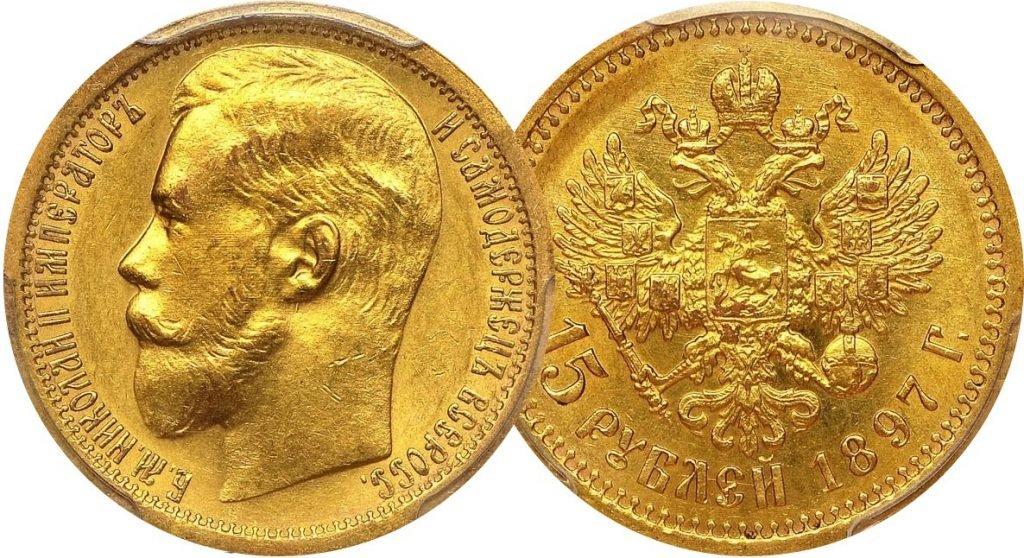 продать 15 рублей 1897