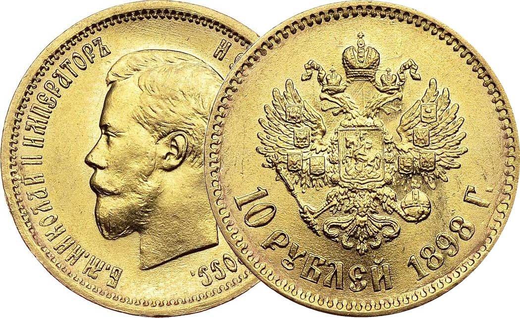 продать 10 рублей 1898