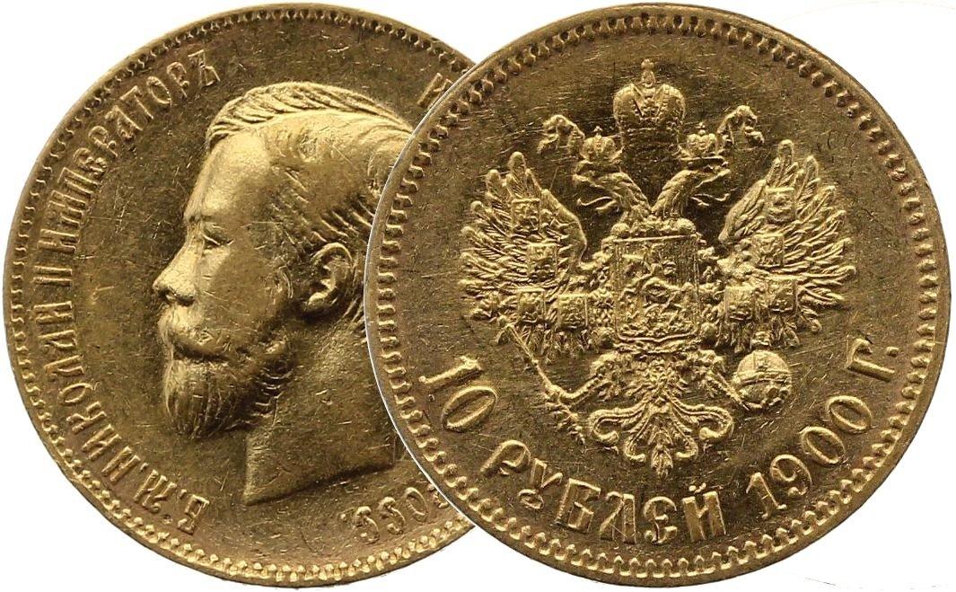 продать 10 рублей 1900