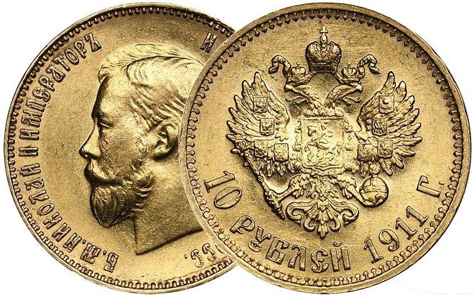 продать 10 рублей 1911
