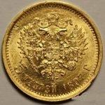 5 рублей 1897 года цена