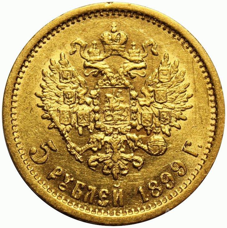 5 рублей 1899 года цена