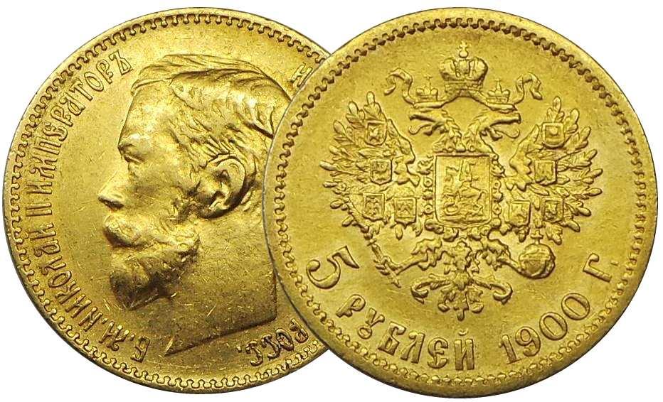 продать 5 рублей 1900