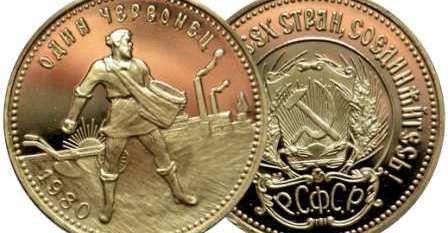 Червонец Сеятель монета
