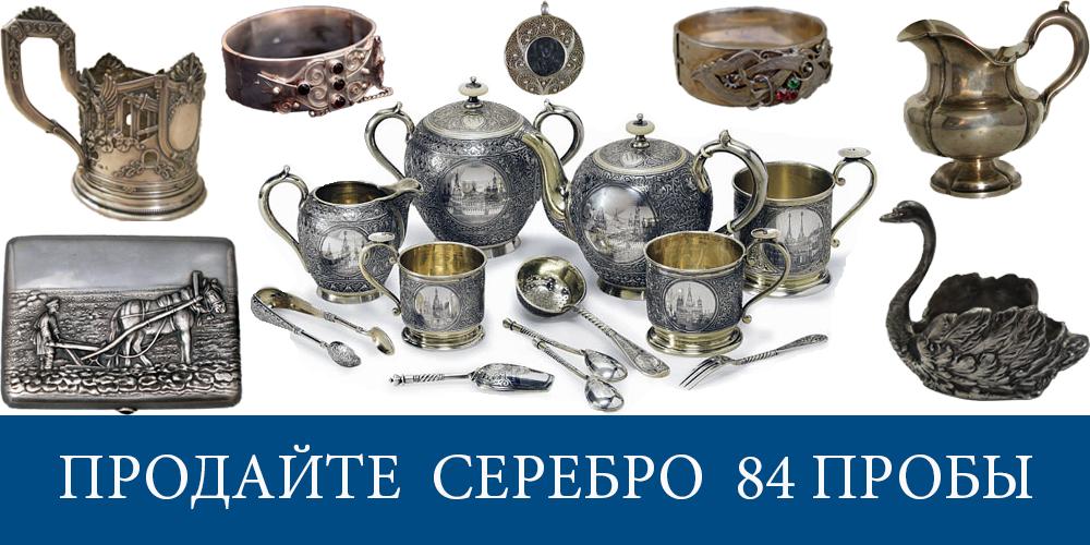 Продать Серебро 84 пробы