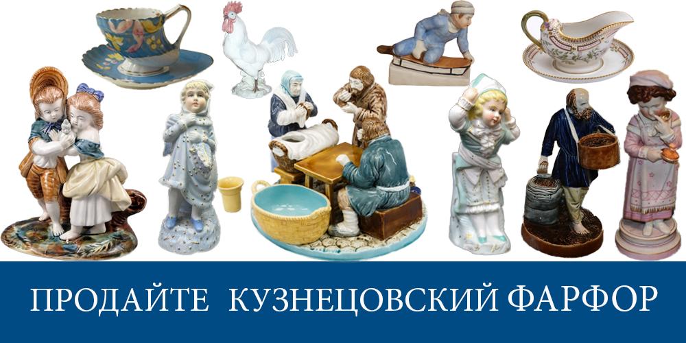 продать Кузнецовский фарфор