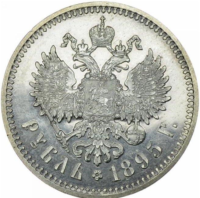продать царские серебряные монеты