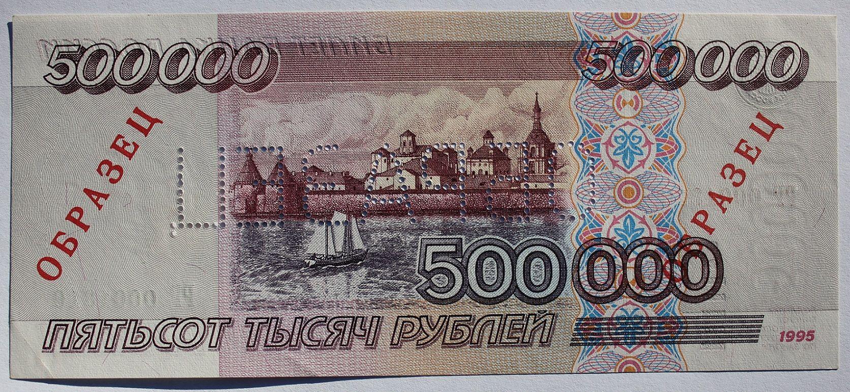 продать 500000 рублей 1995 года