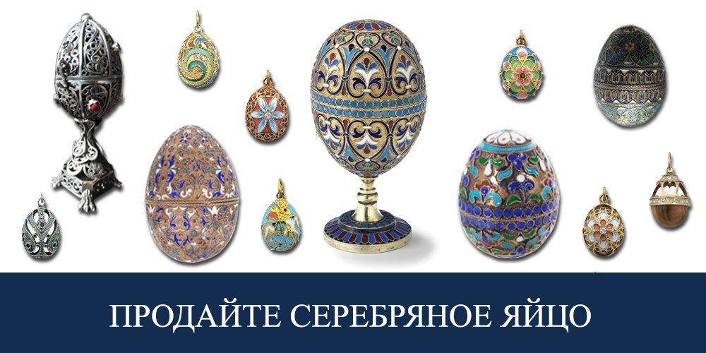 Продать серебряное яйцо