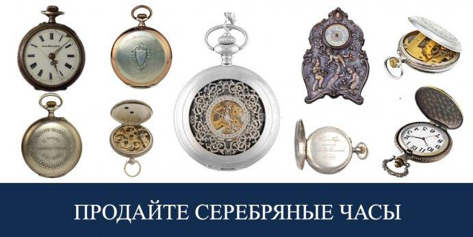Продать серебряные карманные часы английскому стоимость часа репетитора по