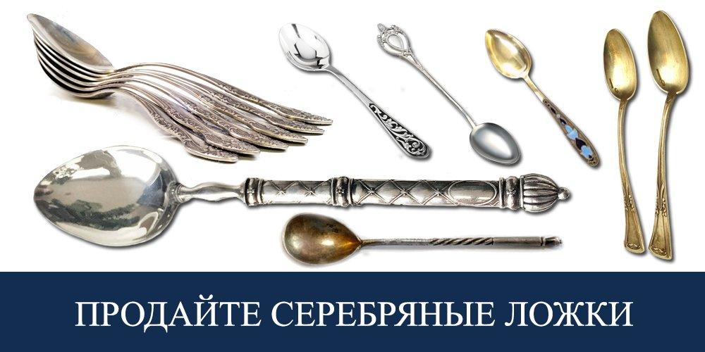 Продать серебряные ложки