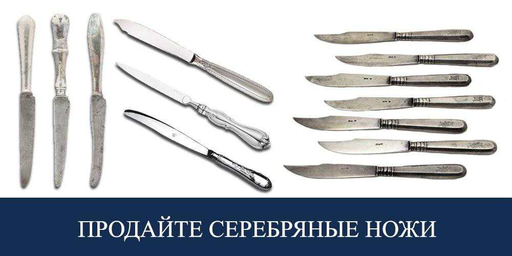 Продать серебряные ножи