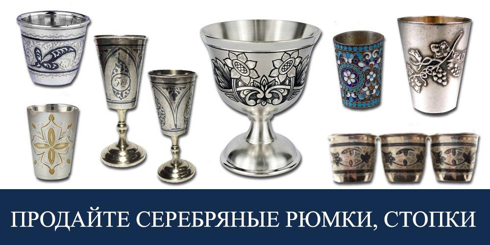 Продать серебряные стопки рюмки