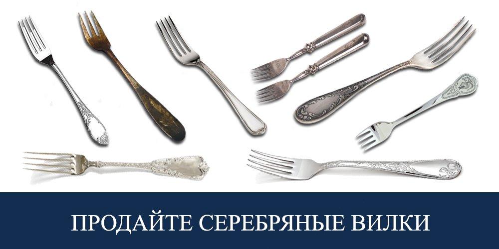 Продать серебряные вилки