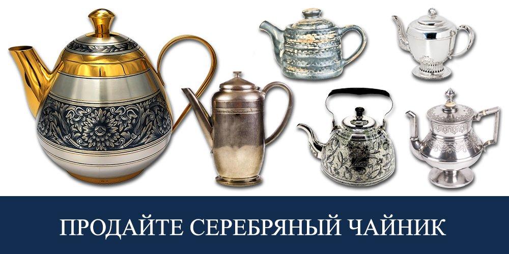 Продать серебряный чайник