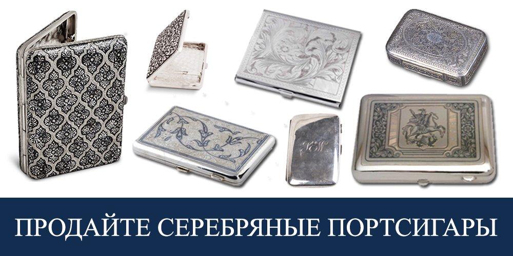 Продать серебряный портсигар