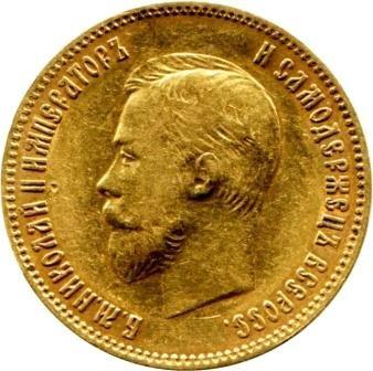 продать царские золотые монеты