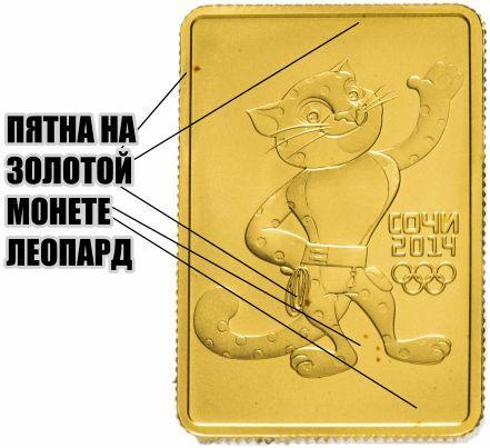 продать золотые монеты сочи с пятнами