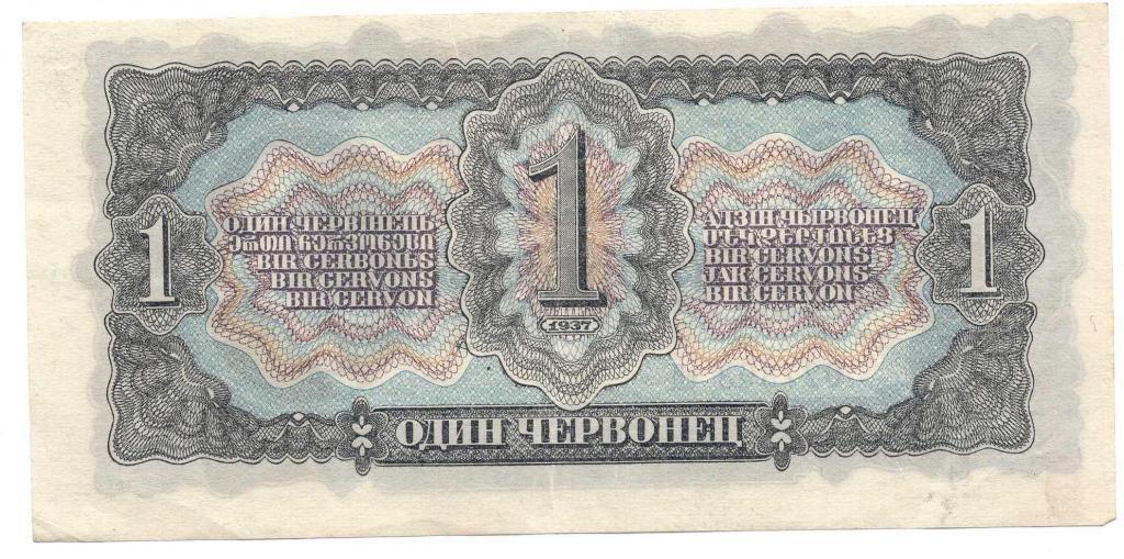 продать 1 червонец 1937 год. Билет Государственного банка СССР