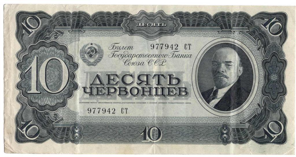 Продать 10 червонцев 1937 год