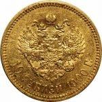 10 рублей 1900 год ФЗ