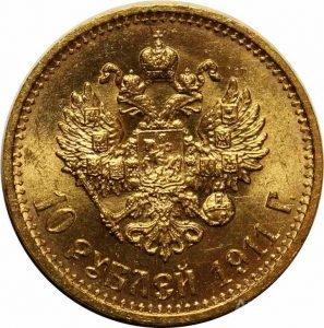 10 рублей 1911 год ЭБ