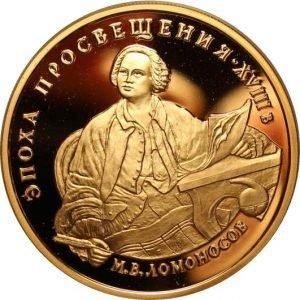 100 рублей 1992 год. Эпоха просвещения. Ломоносов
