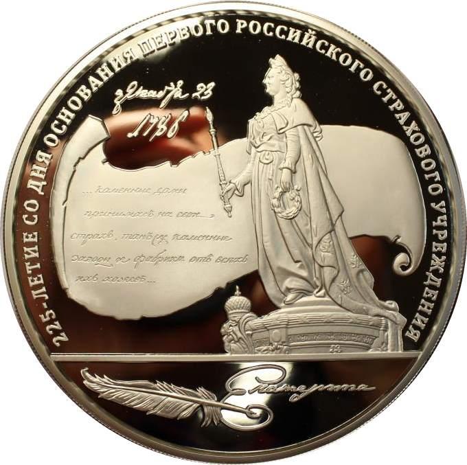 Продать 100 рублей 2011 год. 225 - летие основания рос. страхового учреждения