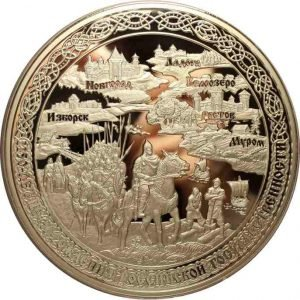 100 рублей 2012 год. 1150 лет рос. государственности