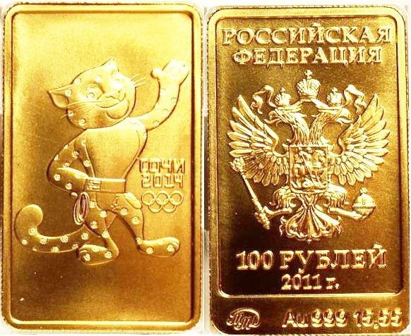 продать 100 рублей 2011 года Леопард