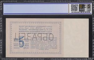 1924 год 5 рублей золотом ОБРАЗЕЦ