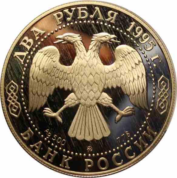 2 рубля 1995 год. М.И.Кутузов, 250 лет со дня рождения
