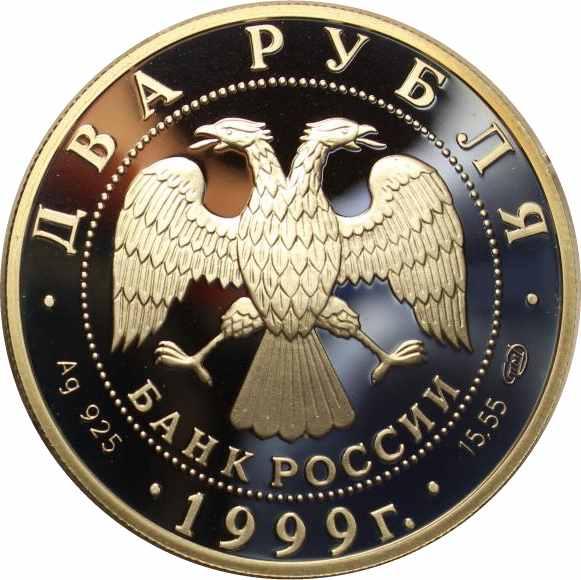 2 рубля 1999 год. 200 - летие со дня рождения К.П.Брюллова