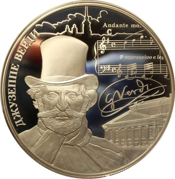 25 рублей 2013 год. Джузеппе Верди